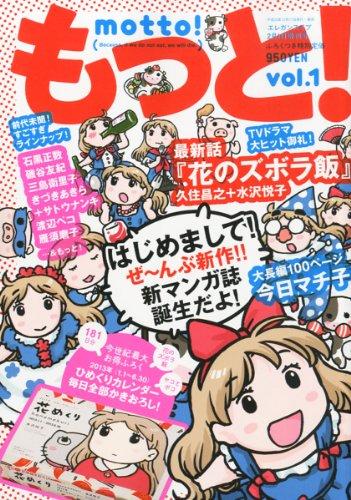 もっと!  vol.1 エレガンスイブ 2013年 2/1号 増刊 [雑誌]の詳細を見る