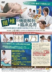 頸椎の機能解剖と臨床応用~頸椎の病態運動から展開する評価とアプローチ~[理学療法 ME194-S 全1巻]