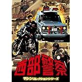 西部警察 マシンコレクション -サファリ・カタナ篇- [DVD]