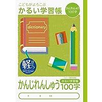 ナカバヤシ かるい學習帳 ロジカルエアー かんじれんしゅう 100字 NB51-KA100