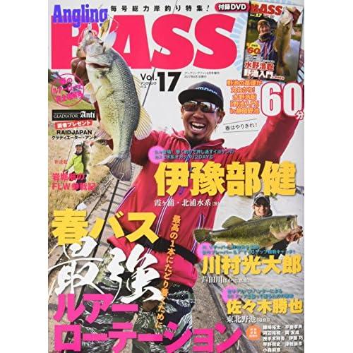 Angling BASS Vol.17 2017年 06 月号 [雑誌]: AnglingFan(アングリングファン) 増刊