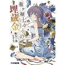 龍ヶ嬢七々々の埋蔵金1 (ファミ通文庫)