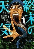 終末の天気 / 津覇 圭一 のシリーズ情報を見る