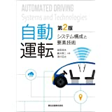 自動運転(第2版):システム構成と要素技術