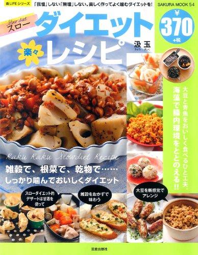 楽々スローダイエットレシピ (SAKURA・MOOK 54 楽LIFEシリーズ)
