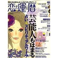 恋運暦 2007年 12月号 [雑誌]