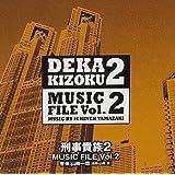 刑事貴族2 MUSIC FILE Vol.2