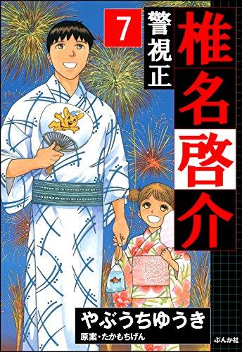 警視正 椎名啓介 (7) (ぶんか社コミックス)の詳細を見る