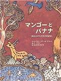 マンゴーとバナナ―まめじかカンチルのおはなし (アジア・アフリカ絵本シリーズ―インド) 画像