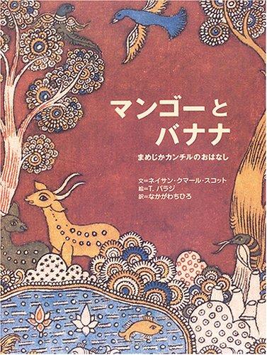 マンゴーとバナナ―まめじかカンチルのおはなし (アジア・アフリカ絵本シリーズ―インド)の詳細を見る
