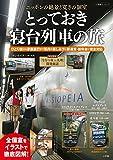 とっておき 寝台列車の旅: ニッポンの絶景と寛ぎの個室 (小学館SJ・MOOK)