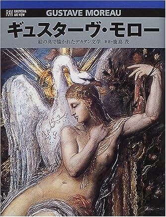 ギュスターヴ・モロー―絵の具で描かれたデカダン文学 (六耀社アートビュウシリーズ)