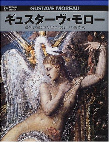 ギュスターヴ・モロー―絵の具で描かれたデカダン文学