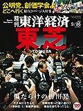 週刊東洋経済 2015年9/26号 [雑誌]