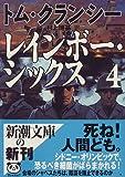 レインボー・シックス〈4〉 (新潮文庫)