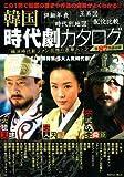 韓国時代劇カタログ―全87作品 (Gakken Mook)