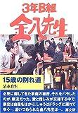 3年B組金八先生〈25〉15歳の別れ道 (3年B組金八先生 (25集))