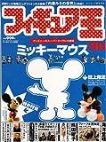 フィギュア王 no.90 (ワールド・ムック 558)