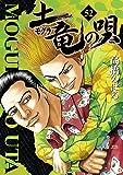 土竜(モグラ)の唄 52 (ヤングサンデーコミックス)