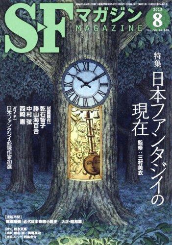 S‐Fマガジン 2013年 08月号 [雑誌]の詳細を見る