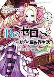 Re:ゼロから始める異世界生活 第二章 屋敷の一週間編 2巻 (デジタル版ビッグガンガンコミックス)