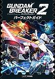 ガンダムブレイカー2 パーフェクトガイド (ファミ通の攻略本) (¥ 2,052)