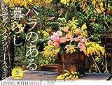 バラのある暮らし ベニシア・スタンリー・スミス Living with ROSES (ヤマケイカレンダー2013 Yama-Kei Calendar 2013) 画像