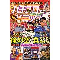 漫画パチスロパニック7 (セブン) 2006年 05月号 [雑誌]
