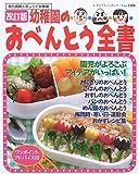 幼稚園のおべんとう全書—園児がよろこぶアイデアがいっぱい! (レディブティックシリーズ—料理 (2390))