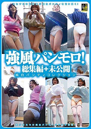 強風パンモロ 総集編+未公開 ~純白パンティコレクション~(KPG-201) [DVD]