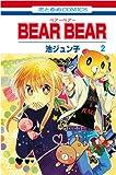 BEAR BEAR 2 (花とゆめCOMICS)