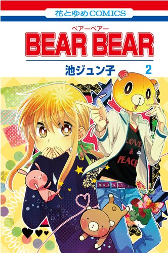 BEAR BEAR 2 (花とゆめCOMICS)の詳細を見る