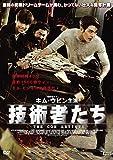 技術者たち【デラックス版】[DVD]