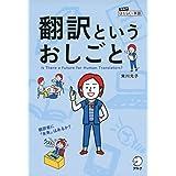 翻訳というおしごと (アルク はたらく×英語)