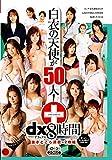 白衣の天使が50人! dx8時間 [DVD]