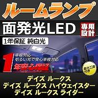 GTX DAYZ ROOX/DAYZ ROOX HIGHWAY STAR / DAYZ ROOX RIDER 日産 デイズルークス専用設計 LEDルームランプセット【専用工具付】2016年12月マイナー後にも対応