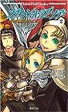 六門世界RPGリプレイ スカーレット・ラプソディ〈2〉 (Role & RollBooks)