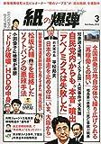 月刊紙の爆弾 2015年 03 月号 [雑誌] 画像