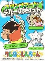 クレヨンしんちゃん スタンプアートラバーマスコット 全8種