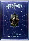ハリー・ポッター映画大全 Harry Potter Page to Screen (永久保存版)