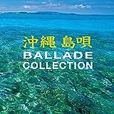 沖縄島唄 バラード・コレクション
