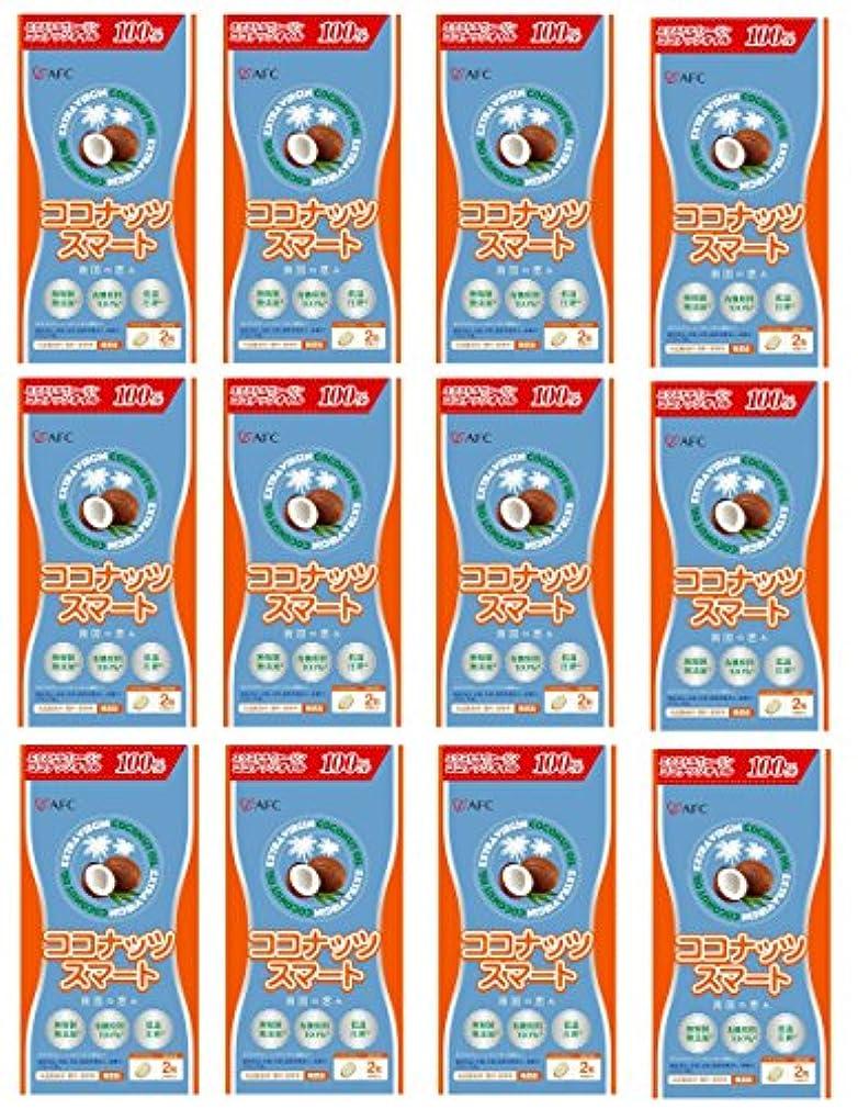 紳士病気の受益者【X12個セット】 AFC ココナッツスマート 60粒入