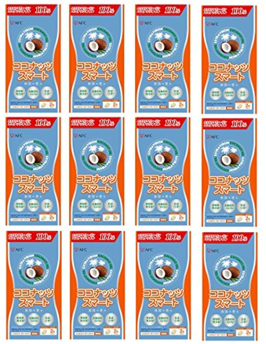 ベッドを作るメンタル支配する【X12個セット】 AFC ココナッツスマート 60粒入