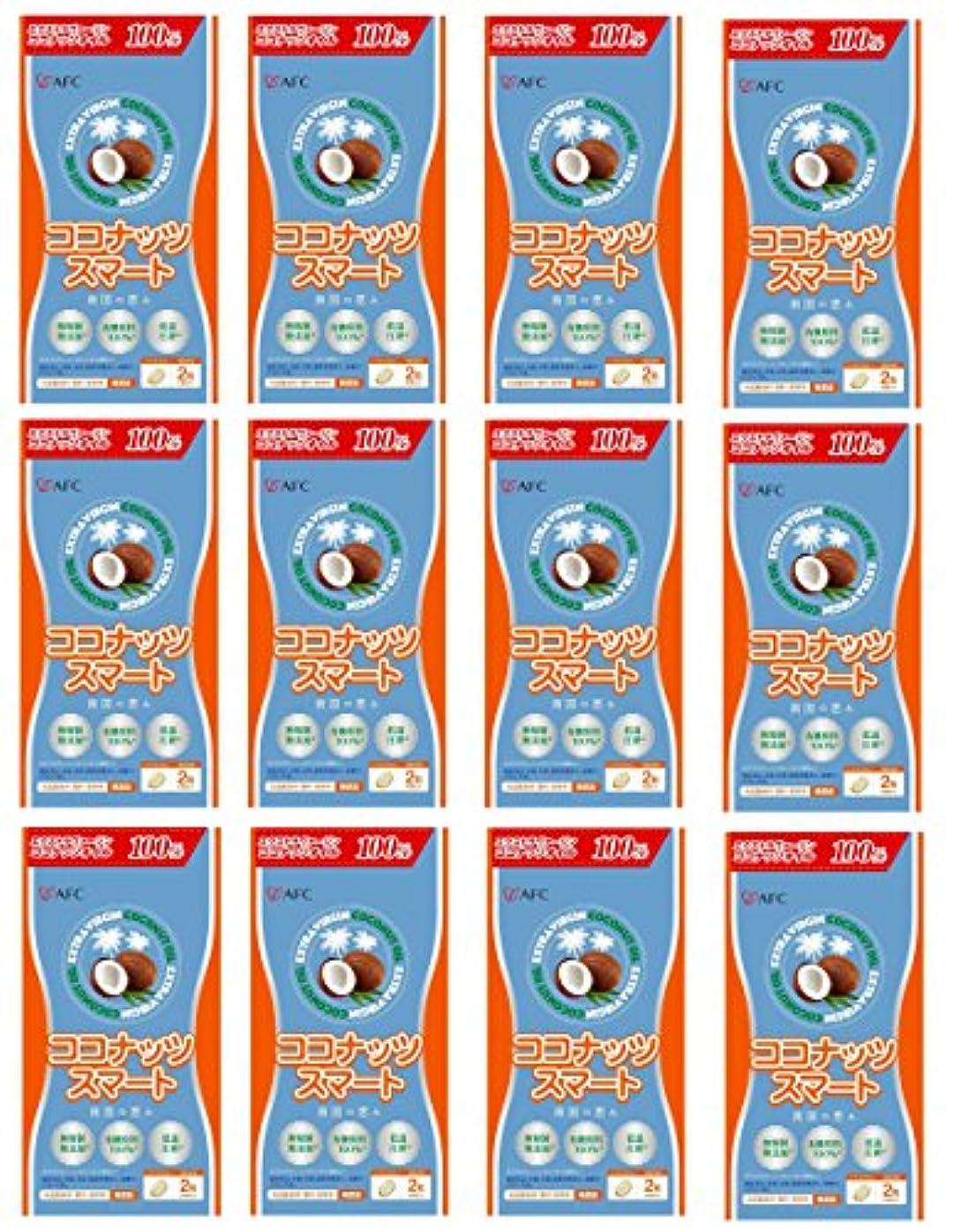 受信あさり用心する【X12個セット】 AFC ココナッツスマート 60粒入