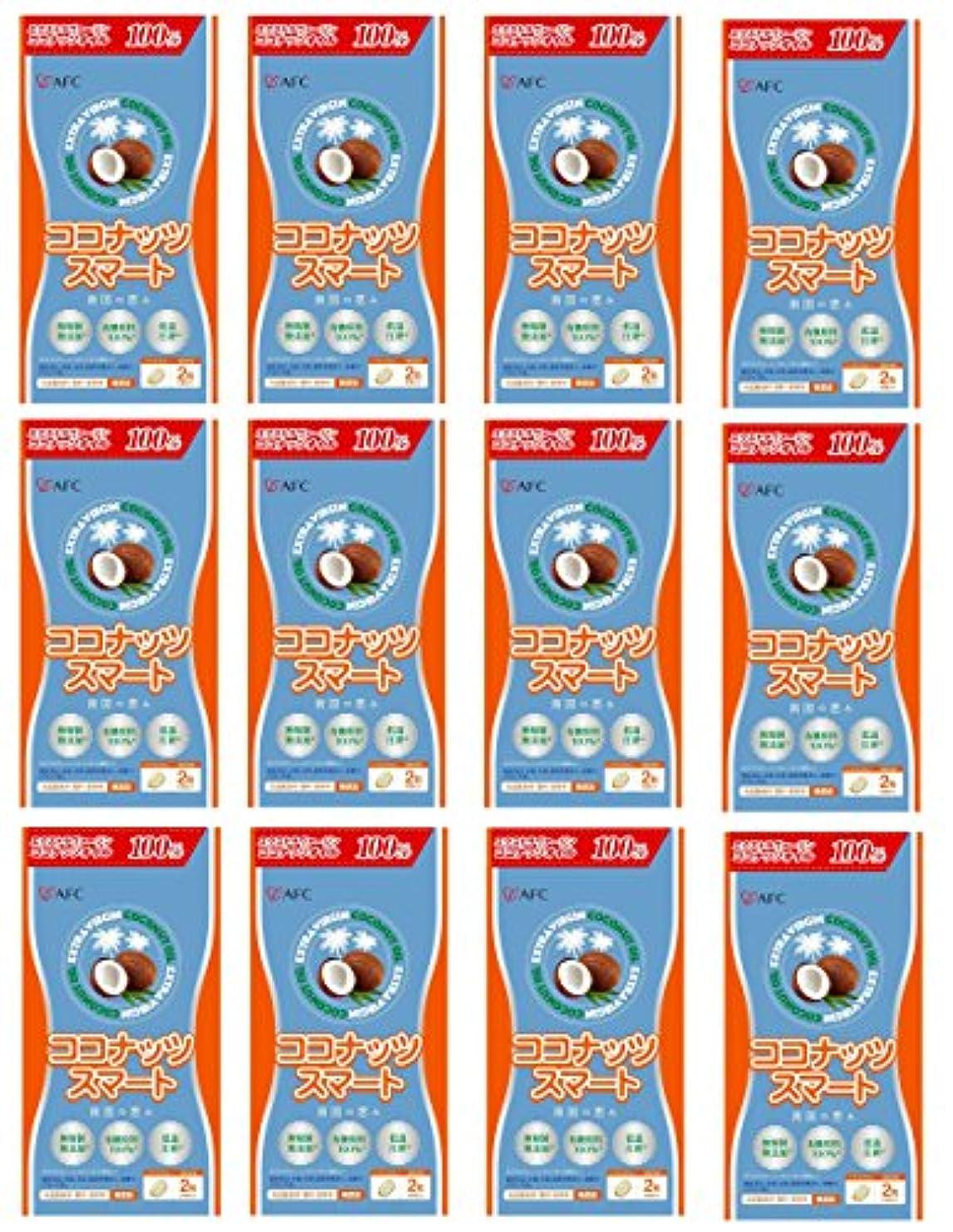【X12個セット】 AFC ココナッツスマート 60粒入