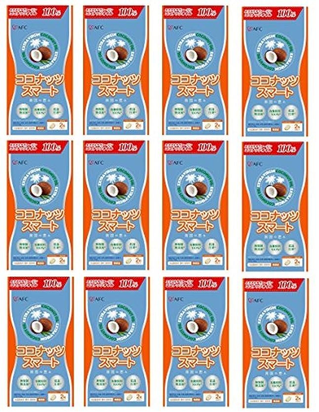 リラックスもつれクリーナー【X12個セット】 AFC ココナッツスマート 60粒入