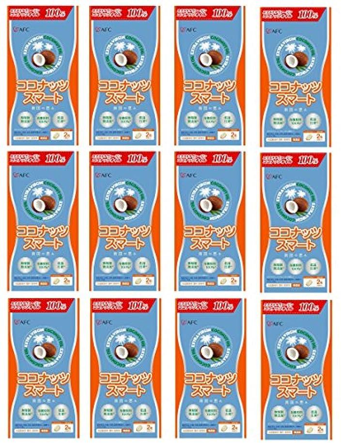 鉛びっくりした経営者【X12個セット】 AFC ココナッツスマート 60粒入