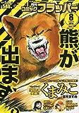 COMIC FLAPPER (コミックフラッパー) 2014年 08月号 [雑誌]