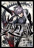 ソードガイ5(ヒーローズコミックス)