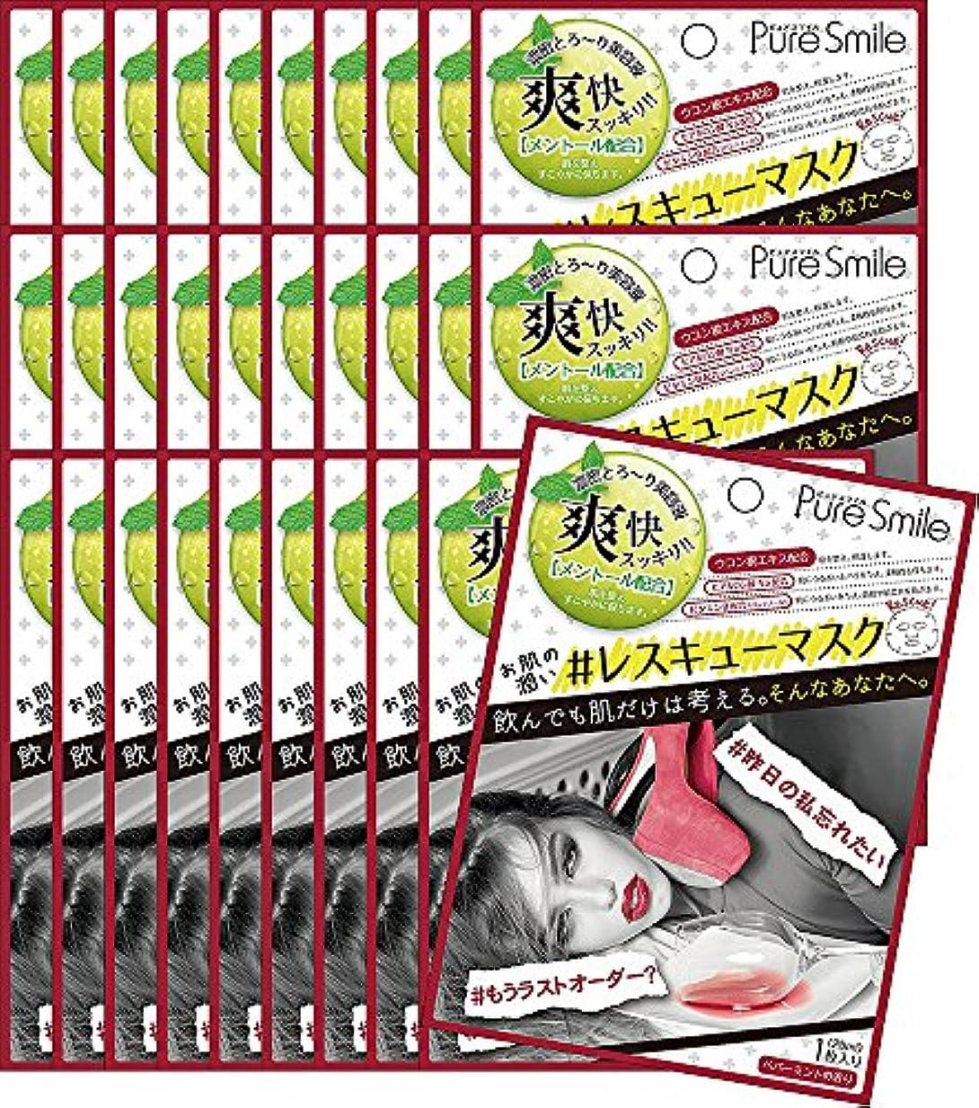 発症ブランチ有害なピュアスマイル 『レスキューマスク』【飲みすぎ/ウコンでレスキュー(ペパーミントの香り)メントール配合】30枚セット
